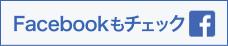 スタームーン Facebook