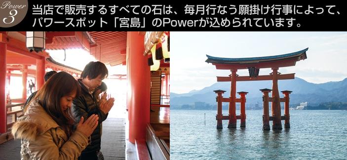 当店で販売するすべての石は、毎月行なう願掛け行事によって、 パワースポット「宮島」のPowerが込められています。